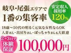 体験保証 確実に10万円お支払いします‼<br />集客に自信あります!!<br />よくあるお店のように広告だけで実際は…なんて<br />事はありません<br />確実にお支払いいたします!!