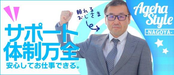 aaiアゲハスタイル名古屋