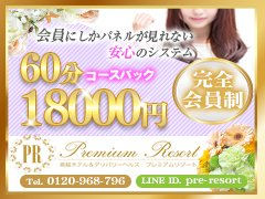 60分の接客で18000円。これが当店での最低限のお給料です。