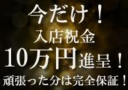入店祝い金が今なら10万円支給!!