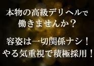 高級店の待遇☆やる気で充分(*'▽')