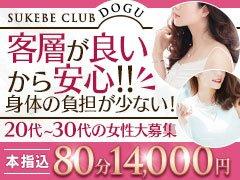 お客様会員数も日本トップクラスだから可能な高収入でワンランク上のライフスタイルを応援します!