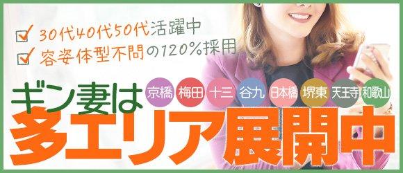 ギン妻パラダイス 京橋店