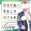 diary~人妻の軌跡~長野店