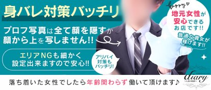 diary~人妻の軌跡~長野店/大人の性感エステ Aroma Dione