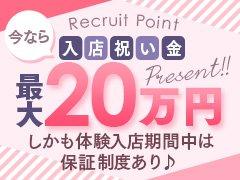 今なら入店祝い金を最大20万円贈呈!!<br />この大チャンスをお見逃しなく♪