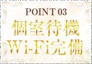 自由な待機スタイル!Wi-Fiでネットもサクサク!