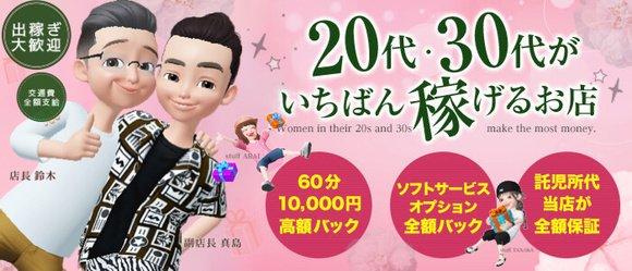 60分総額12000円【人妻同窓会】