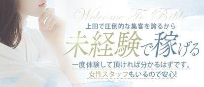 BIBLE バイブル~奥様の性書~