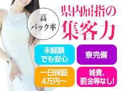 長野県最強クラスのバック率!!