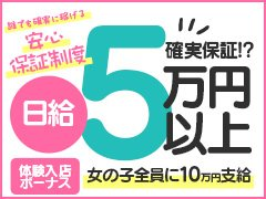 日給保証3万円!全員に支給!<br />楽々日給10万円可能!!