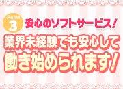 当店は愛知県で唯一の【素人系エステ】です。あなたの未経験が逆に武器になるお店です。当店の未経験率は約80%です、未経験でもソフトサービスでしっかり稼いで頂けますよ♪