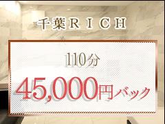 【120分のお仕事1本で最低4万円OVER】+チップがございます!!<br />チップを1万円貰ったとすると、バック4万円+チップ1万円で1本のお仕事で5万円稼げます!!<br />1日3本のお仕事に着いたら、それだけでかなりの金額を稼げることはご想像いただけるかと思います。<br /><br />風俗の王様と呼ばれるソープのお仕事は、お客様からいただく料金が高いぶん、女の子が得るお給料も高額になります。<br />そのため、一般職では得ることのできないお金を、短期間で得ることが可能です。<br />反面、お店選びを間違うと、嫌な思いをしたり理不尽な扱いを受けることも少なくありません。<br />当店はこれまでのグループ実績に基づいた「クリーンな経営」を軸に、集客ノウハウや待遇の充実に努めています。<br />まだまだ、これからの部分はありますが、ブランド力を生かした多角的なアプローチで「千葉イチ」稼げるお店を目指します。<br />内装の豪華さに負けない、最高級の環境でお待ちしております。