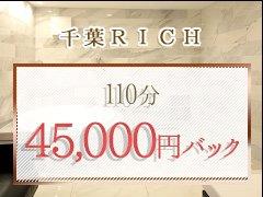 千葉は東京に住む方からも「知人にバレにくい」という理由で大人気!<br />しかもアクセスもよく、たったの39分で到着できるのもポイント◎<br />現在近県からの「プチ出稼ぎ」キャンペーンも行っています。<br /><br />万が一知り合いが来店してしまった場合でも、当店ではみなさんに安心して働いていただけるように、待合室にいるお客様をモニターでチェックできるシステムを採用!接客前にNGを出せるので、気まずい事件は起きません!<br /><br />また、少し距離のあるところから通いで働く予定の方は終電なども気になりますよね。<br />RICHでは夜遅くまでがんばるあなたを「送迎サービス」でしっかりサポート!<br />専属ドライバーがご希望の場所まで責任をもってお送りいたします◎リラックスして安全に帰宅してください。<br /><br />働く方の為のサポートも充実なRICHで、バレを気にせずのびのび稼ぎませんか?<br />