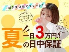 ★12月は何と!?¥5,000保障!★