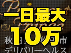 1日最大10万!<br />