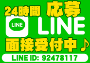 24時間LINE求人受付中♪面接の応募・写メ面接の応募が可能!!事前にLINEで面接の予約が出来ちゃうんです☆