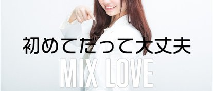 MIX LOVE