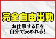 即日でも6万円もらえる!今すぐ働けます!