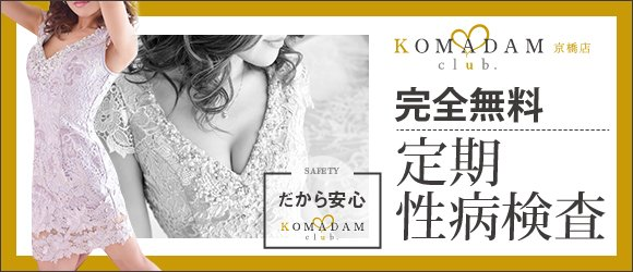 コマダム倶楽部京橋店