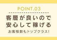 札幌地区全店舗連動による徹底したPC顧客管理により、知り合いはもちろん、マナーの悪いお客様やNGのお客様にもつくことはありません。