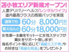 苫小牧エリア新規グランドオープン!<br />今なら保証3万円。5日勤務で20万円保証致します。