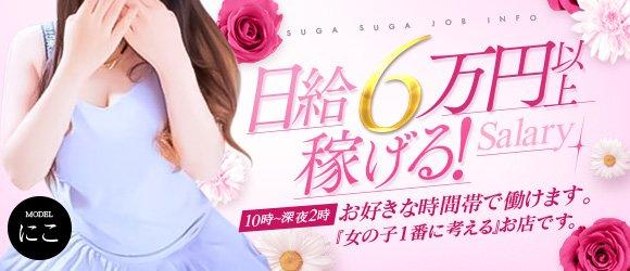 Suga Suga(シュガ シュガ)