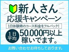 一日だけ、体験してみませんか?バック率70%以上!!<br /><br />新人さん今だけ応援キャンペーン!9月末日までの期間限定で全額バック!<br /><br />8月度実績1日50,000円以上。