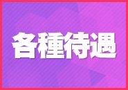 完全日払い制・日給35000円以上可・オプション料金は女の子に全額バックです!