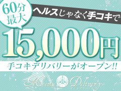 "<a href=""http://moemu-recruit.jp/i/"">手コキ専門店 『moemuデリバリー』入店祝い金3万円プレゼント☆</a>"