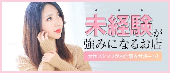 Princess Selection 金沢店