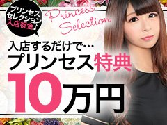 Princess Selection 金沢店