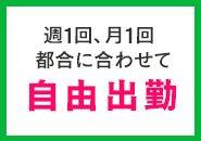 60分最大1万円バック