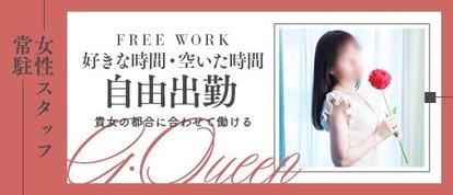 熊本高級レディーG・Queen(ジ・クイーン)