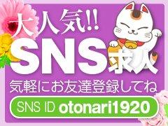 24時間受付中☆お手軽SNS求人<br /><br />ID:otonari.g<br />http://line.naver.jp/ti/p/Y0DW4mIDkr