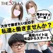 THE 5ZILLA