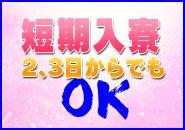 短期入寮OK!!
