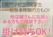 1日6万円以上可能です! 短時間、月1日の出勤もOK!60分10000円~の単価でしっかりとお仕事があります!1日で10万円以上稼いでいるキャストもいますよ!!