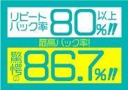 1人接客して1万円以上