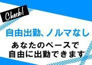 安定収入!!保証制度!!さらに!!入店祝い金20万円プレゼント!!
