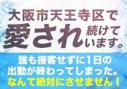 大阪では抜群の集客力と知名度を誇っております( *´艸`)