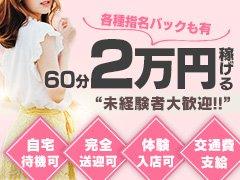 リニューアルに伴い、<br />特別キャンペーン実施中!<br /><br />1ヶ月間の期間限定☆彡<br />豪華3大特典をご用意しました。<br /><br />その1. 必ず待機時給を支給<br />オープニングは、とにかく稼げます!<br />でも、ご不安な女の子の為に<br />[1,100円]の待機時給を全員に保証!<br /><br />その2. 衣装と下着の購入費を支給<br />自分の好きなのを選べる!<br />可愛い衣装と下着の購入費用をプレゼント♪<br /><br />その3. 面接交通費を全額支給<br />面接の際にかかった交通費の<br />往復分を全額ご負担します!<br /><br />キャンペーンは<br />一つだけではなく、ぜ~んぶです!!!<br /><br />このキャンペーン中に、<br />ぜひ当店の良さを体験してみてください☆<br /><br />お会い出来ることを楽しみに待っています♪
