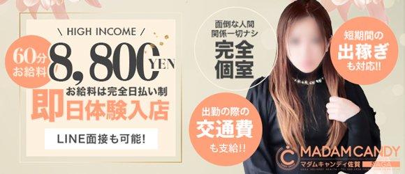 MADAM CANDY(佐賀店)