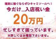 今だけ入店祝金20万円!!