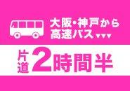 大阪・神戸からの出稼ぎ大歓迎!往復交通費全額支給します!