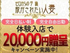 体験入店で20,000円贈呈キャンペーン実施中!