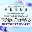 鹿児島美女専門店 VENUS