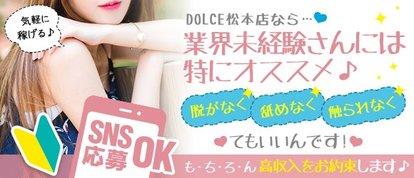 DOLCE~ドルチェ~松本店