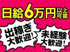 富士エリアは競合が少ないので、稼げます!!<br /><br />日給60000円以上可能です!<br /><br />未経験者大歓迎!出稼ぎ大歓迎です♪