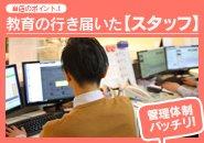 本当にもらえる日給保証!!3万円から7万円(^◇^)さらに!綺麗で広い待機場でストレスなく働いて頂けます(^^♪